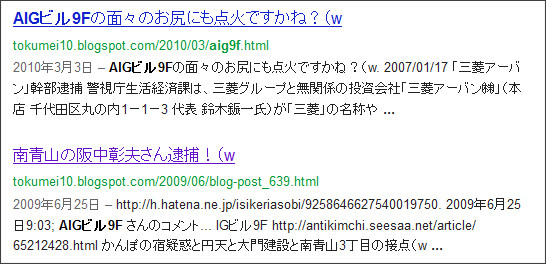 http://www.google.co.jp/search?hl=ja&safe=off&biw=1145&bih=939&q=site%3Atokumei10.blogspot.com+&btnG=%E6%A4%9C%E7%B4%A2&aq=f&aqi=&aql=&oq=#sclient=psy-ab&hl=ja&safe=off&source=hp&q=site:tokumei10.blogspot.com+AIG%E3%83%93%E3%83%AB9F&psj=1&oq=site:tokumei10.blogspot.com+AIG%E3%83%93%E3%83%AB9F&aq=f&aqi=&aql=&gs_sm=s&gs_upl=11692l11692l0l12604l1l1l0l0l0l0l109l109l0.1l1l0&bav=on.2,or.r_gc.r_pw.,cf.osb&fp=9d4c83f252e468c8&biw=1008&bih=1745