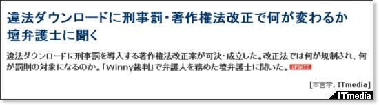 http://www.itmedia.co.jp/news/articles/1206/20/news015.html