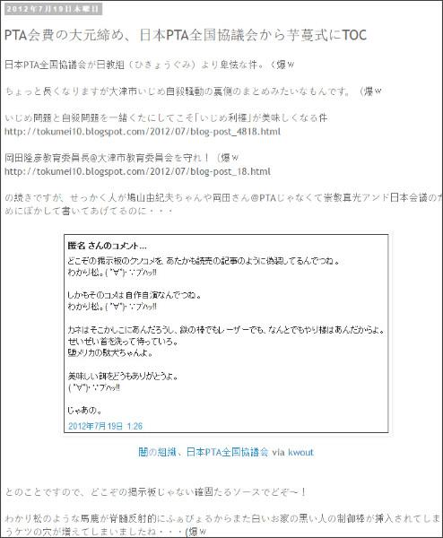 http://tokumei10.blogspot.com/2012/07/ptaptatoc.html