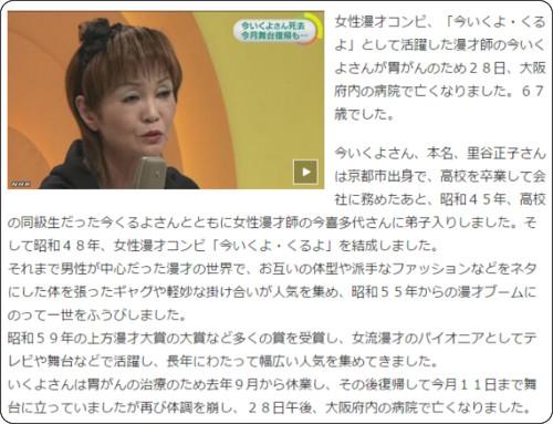 http://www3.nhk.or.jp/news/html/20150529/k10010095141000.html