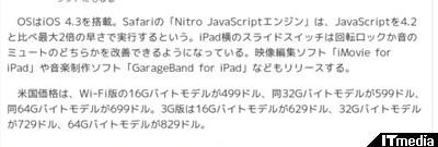 http://www.itmedia.co.jp/news/articles/1103/03/news019.html