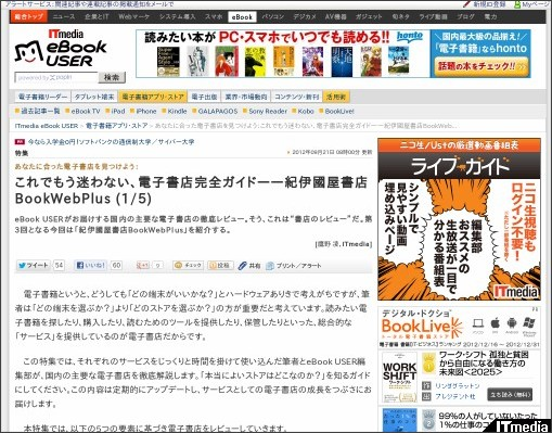 http://ebook.itmedia.co.jp/ebook/articles/1209/21/news026.html