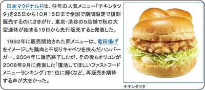 http://sankei.jp.msn.com/economy/business/090916/biz0909161755012-n1.htm