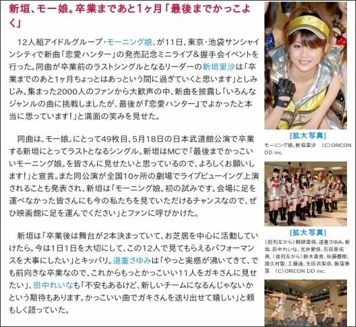 http://www.oricon.co.jp/news/music/2010038/full/
