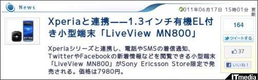 http://plusd.itmedia.co.jp/mobile/articles/1106/17/news076.html