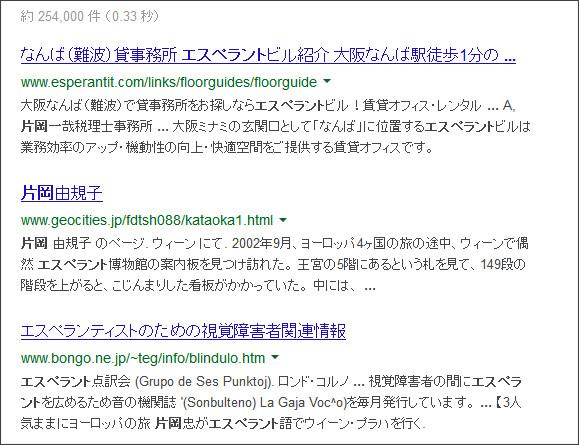 https://www.google.co.jp/search?hl=ja&safe=off&biw=1145&bih=939&q=site%3Atokumei10.blogspot.com+&btnG=%E6%A4%9C%E7%B4%A2&aq=f&aqi=&aql=&oq=#hl=ja&q=%E7%89%87%E5%B2%A1%E3%80%80%E3%82%A8%E3%82%B9%E3%83%9A%E3%83%A9%E3%83%B3%E3%83%88&safe=off