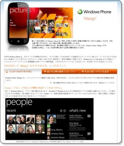http://www.microsoft.com/ja-jp/windowsphone/products/home/default.aspx