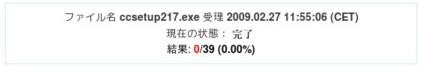 http://www.virustotal.com/jp/analisis/b4d635db4a409dbd1057202868bda8bc