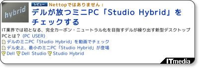 http://plusd.itmedia.co.jp/pcuser/articles/0807/29/news074.html