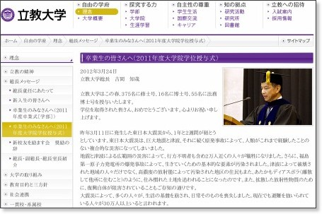http://www.rikkyo.ac.jp/aboutus/philosophy/president/conferment/