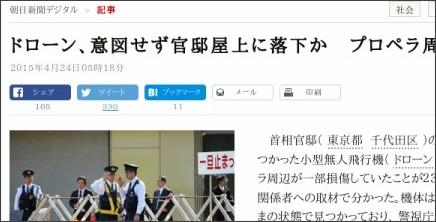 http://www.asahi.com/articles/ASH4R75D1H4RUTIL05J.html