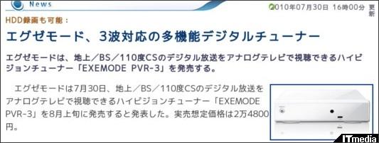 http://plusd.itmedia.co.jp/lifestyle/articles/1007/30/news053.html