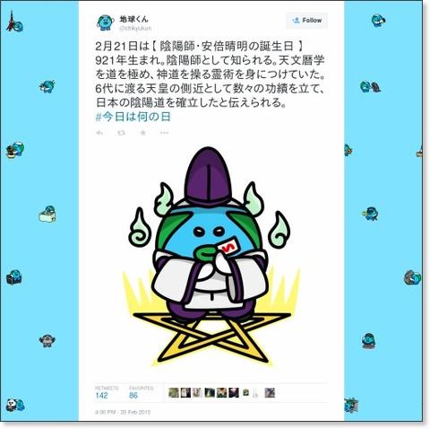https://twitter.com/chikyukun/status/568923232667099136