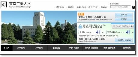 http://www.titech.ac.jp/