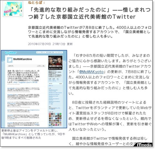 http://www.itmedia.co.jp/news/articles/1007/09/news097.html