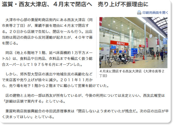 http://kyoto-np.jp/economy/article/20150220000026
