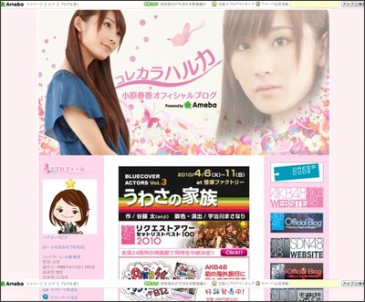 http://ameblo.jp/haruka-kohara/