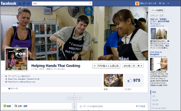 https://www.facebook.com/pages/Helping-Hands-Thai-Cooking/133440806673118