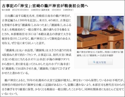 http://mainichi.jp/select/news/20121030k0000e040200000c.html