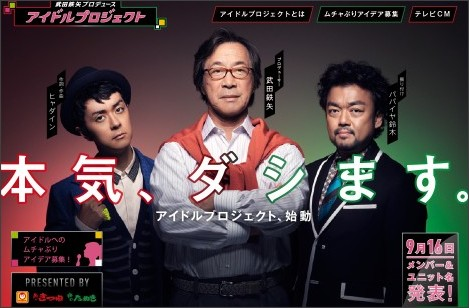 http://www.maruchan.co.jp/aka-midori/idol_project/index.html