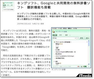 http://www.itmedia.co.jp/news/articles/0903/26/news065.html