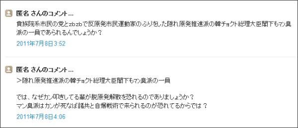 http://tokumei10.blogspot.com/2011/07/blog-post_9.html?showComment=1310060834312#comment-c4734650526735750555