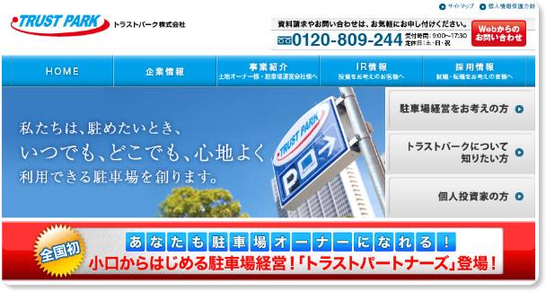 http://www.trustpark.co.jp/