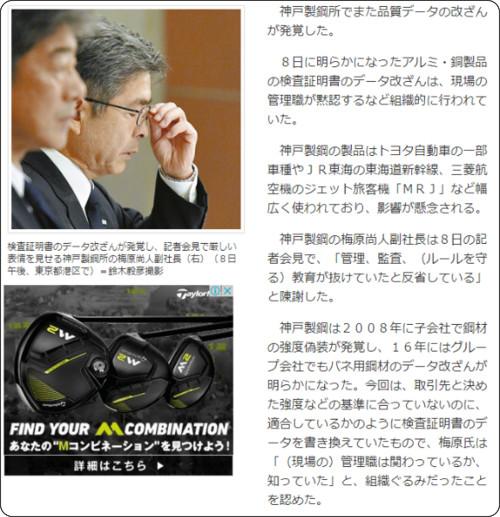 http://www.yomiuri.co.jp/economy/20171009-OYT1T50086.html