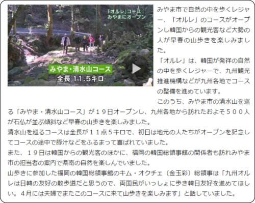http://www3.nhk.or.jp/fukuoka-news/20170220/3887181.html