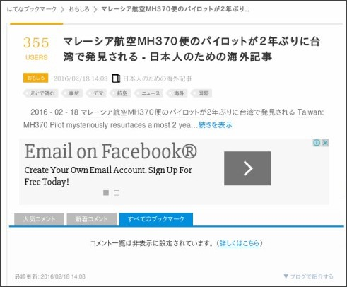 http://b.hatena.ne.jp/entry/news4jp.hatenablog.com/entry/2016/02/18/004108