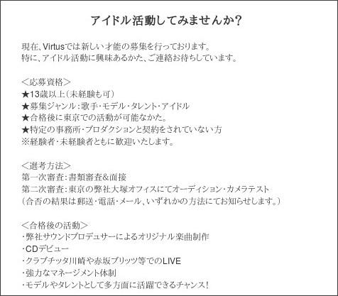 http://ameblo.jp/virtus-info/