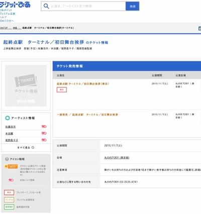 http://t.pia.jp/pia/event/event.do?eventCd=1549298