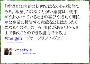http://twitter.com/kosstyle/status/9468679523