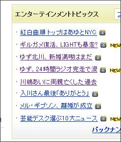 http://headlines.yahoo.co.jp/hl?a=20111223-00000061-jij-ent