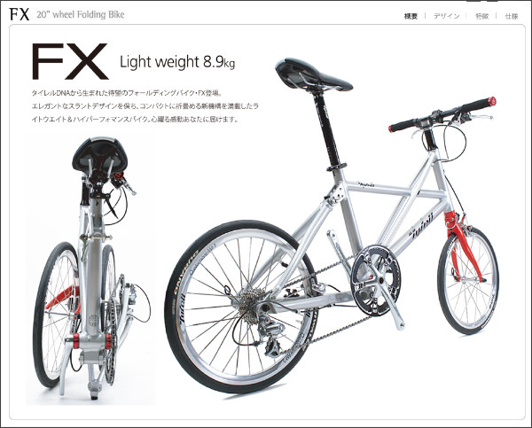 http://www.tyrellbike.com/products/fx/