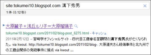 http://www.google.co.jp/search?hl=ja&safe=off&biw=1145&bih=939&q=site%3Atokumei10.blogspot.com+&btnG=%E6%A4%9C%E7%B4%A2&aq=f&aqi=&aql=&oq=#sclient=psy&hl=ja&safe=off&source=hp&q=site:tokumei10.blogspot.com+%E6%BA%9D%E4%B8%8B%E7%A7%80%E7%94%B7&pbx=1&oq=site:tokumei10.blogspot.com+%E6%BA%9D%E4%B8%8B%E7%A7%80%E7%94%B7&aq=f&aqi=&aql=&gs_sm=s&gs_upl=5014l5014l0l5803l1l1l0l0l0l0l165l165l0.1l1l0&bav=on.2,or.r_gc.r_pw.&fp=2dfaa1742fec148a&biw=970&bih=773