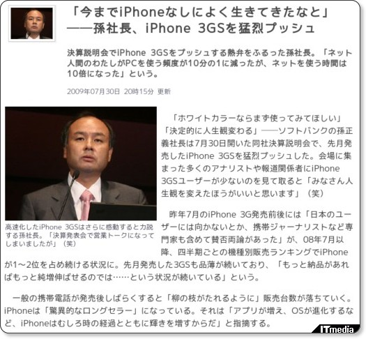 http://www.itmedia.co.jp/news/articles/0907/30/news083.html