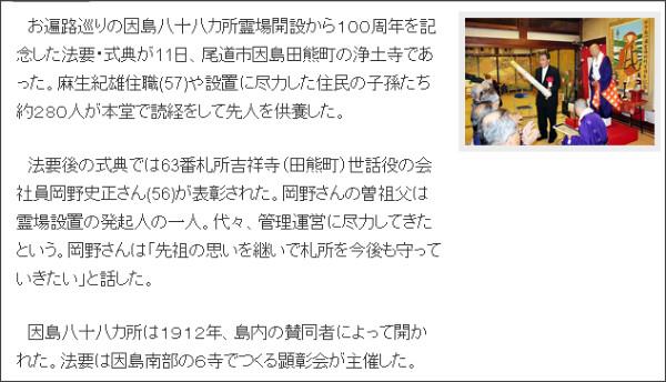 http://www.chugoku-np.co.jp/News/Tn201204120013.html