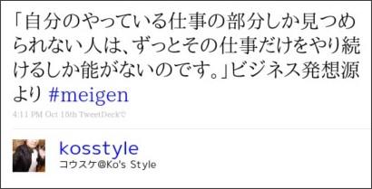 http://twitter.com/kosstyle/status/4901114043