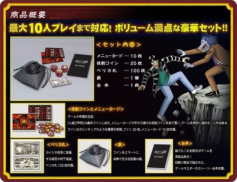 http://p-bandai.jp/b-boys-shop/cs/kaiji/