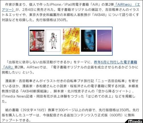 http://www.itmedia.co.jp/news/articles/1102/04/news034.html