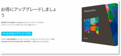 http://windows.microsoft.com/ja-JP/windows/buy