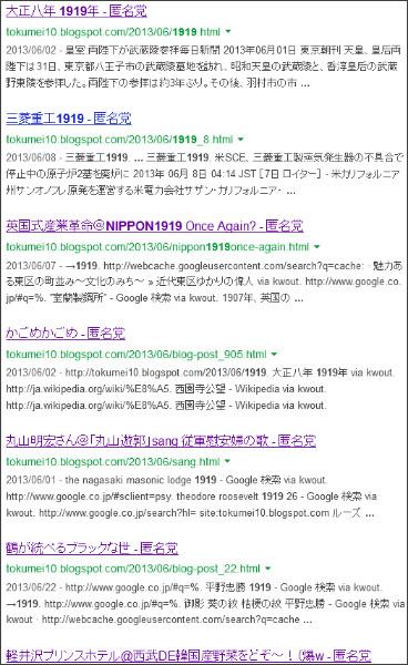 http://www.google.co.jp/search?hl=ja&safe=off&biw=1145&bih=939&q=site%3Atokumei10.blogspot.com+&btnG=%E6%A4%9C%E7%B4%A2&aq=f&aqi=&aql=&oq=#safe=off&hl=ja&q=site:tokumei10.blogspot.com+1919&oq=site:tokumei10.blogspot.com+1919&gs_l=serp.3...5162.6289.0.6816.5.5.0.0.0.0.129.614.0j5.5.0....0...1c..19.serp.utKT-048qTo&bav=on.2,or.&fp=2a994d6363709c68&biw=998&bih=864