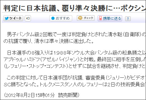 http://www.yomiuri.co.jp/olympic/2012/news/martialarts/boxing/1/20120802-OYT1T00901.htm