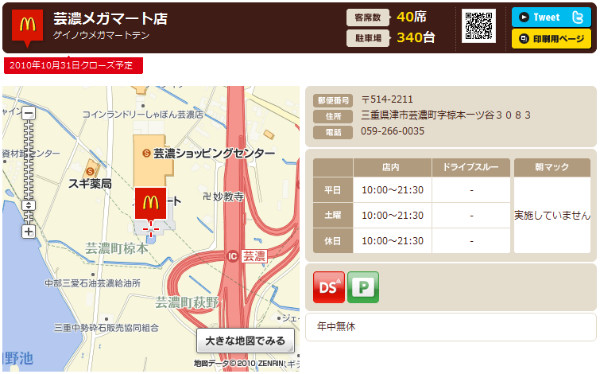 http://www.mcdonalds.co.jp/shop/map/map.php?strcode=24514
