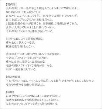 http://www.ebato-harikyu.com/itsuu.html