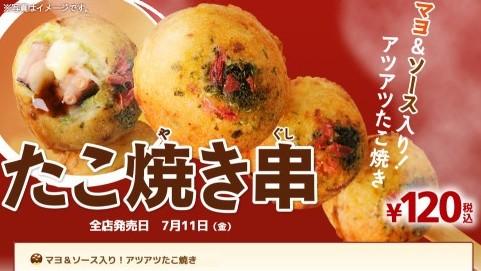 http://www.ministop.co.jp/syohin/takoyakigushi/