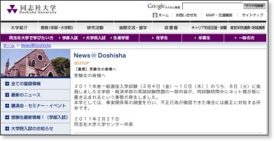 http://www.doshisha.ac.jp/news/index.php?i=5187