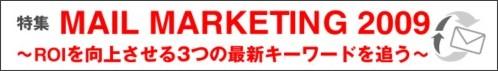 http://markezine.jp/mailmarketing