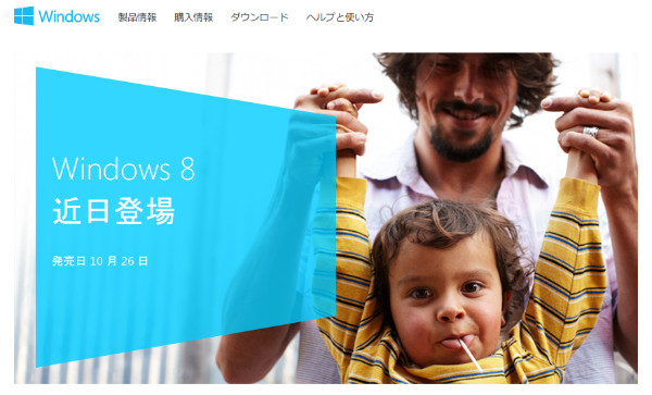 http://windows.microsoft.com/ja-JP/windows/home